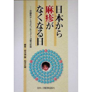 Record of Okinawa measles zero project activities   day measles disappears from Japan (2005) ISBN: 4889241507 [Japanese Import]: Ashimine Kaoru: 9784889241501: Books