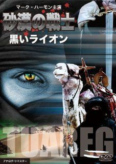 Movie   Starring Mark HarmonForeign Movie Black Lion Warrior Of The Desert [Japan DVD] IDM 565 Movies & TV
