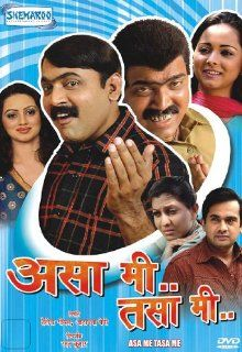 Asa Me Tasa Me (Marathi Film DVD) Makarand Anaspure, Rahul Mehandale Movies & TV