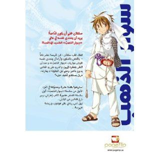 Gold Ring (Volume 1): Qais Sedki, Yoko Miyata, Akira Himekawa: 9789948037798: Books