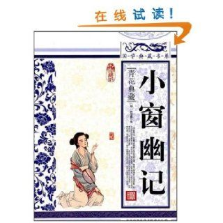Write Beside The Window   Blue Flowers Collection   Collector's Edition (Chinese Edition): Chen Ji Ru: 9787546342078: Books