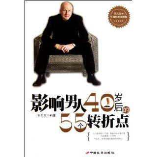 55 Turning Point Affecting Men after 40 (Chinese Edition) Song Tian Tian 9787510704130 Books