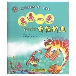 A Strange Fish Indeed Happy Word Learning Fairy Tale Painting Book Volume 3 (Chinese Edition) Zhao Ming 9787303143016 Books