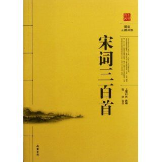 Three Hundred Poems of the Song Dynasty (Chinese Edition): shang jiang cun min: 9787807619093: Books