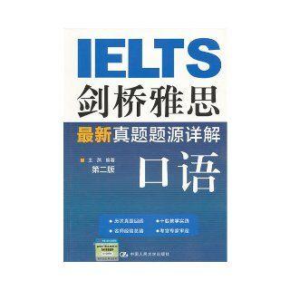 Cambridge lately true source of Ya Si knows well a solution vernacular speech(second slab) (Chinese edidion) Pinyin: jian qiao ya si zui xin zhen ti ti yuan xiang jie �� �� kou yu ( di er ban ): wang yan: 9787300166476: Books
