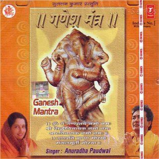 Ganesh Mantra (Indian Devotional / Prayer / Religious Music / Chants): Music