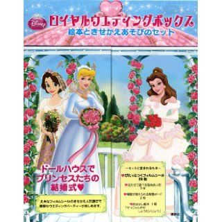 Dress up with the Disney Princess Royal Wedding picture book box set of play example (Disney infant picture book (Book)) (2013) ISBN 4062176890 [Japanese Import] Reader's Digest Children's Publishing 9784062176897 Books