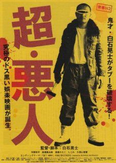 Japanese Movie   Seishun H2 Cho Akunin [Japan DVD] DABA 4122 Movies & TV