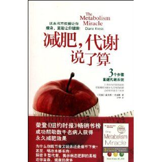 Lose Weight. Metabolism Has the Final Say (Chinese Edition): ke lei si: 9787544723602: Books