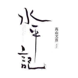 One hundred years the Buraku Liberation Movement Matsumoto Jiichiro horizontal Symbol (2005) ISBN: 4104222038 [Japanese Import]: Takayama Fumihiko: 9784104222032: Books