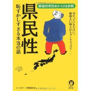 The real story of citizens too shy   just is hitting, absorbing it is known in other prefectural badby prefecture outright diagnosis (KAWADE dream Novel) (2000) ISBN: 4309493521 [Japanese Import]: 9784309493527: Books