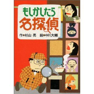 Detective maybe: Sugiyama Akira: 9784033451008: Books