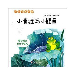 Learn to Accept Myself and Others   Little Frog and Little Carp (Chinese Edition) ben she 9787561785188 Books
