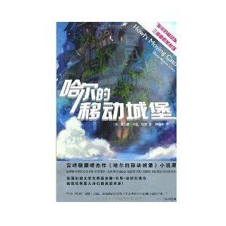 Howl's Moving Castle trilogy: Howl's Moving Castle (Hayao Miyazaki animation screenplay)(Chinese Edition): ( MEI ) DAI AN NA WEI EN QIONG SI: 9787020095377: Books