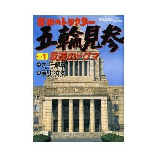 Tractor Olympics seeing one of Hyoden (Big Comics) (2001) ISBN: 4091863914 [Japanese Import]: 9784091863911: Books